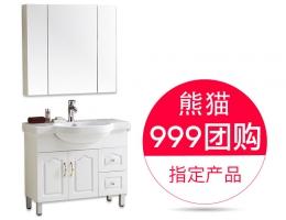 锦泰浴室柜(88590)
