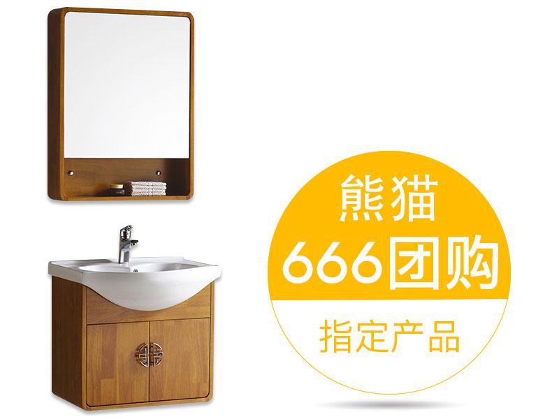 锦泰浴室柜(8160)