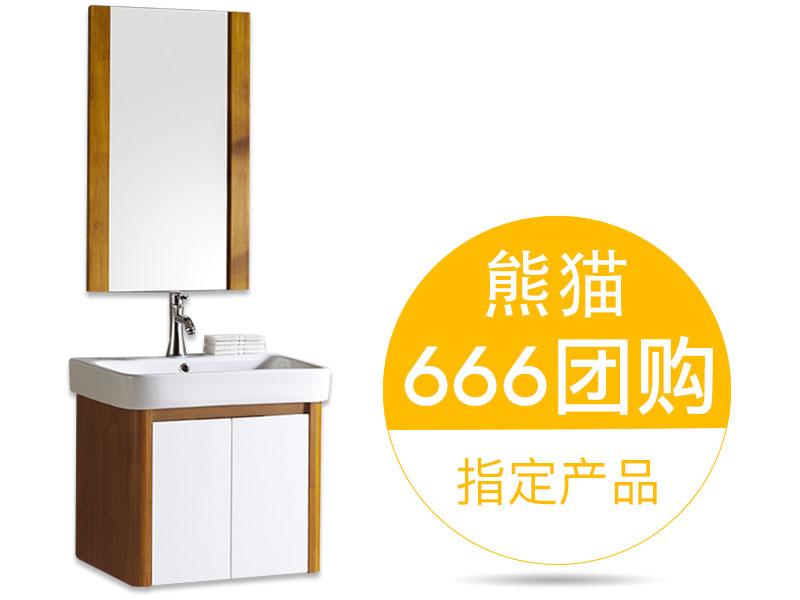 锦泰浴室柜(8260)