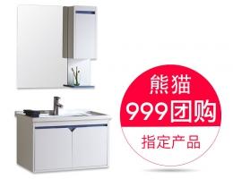 锦泰浴室柜(8580)