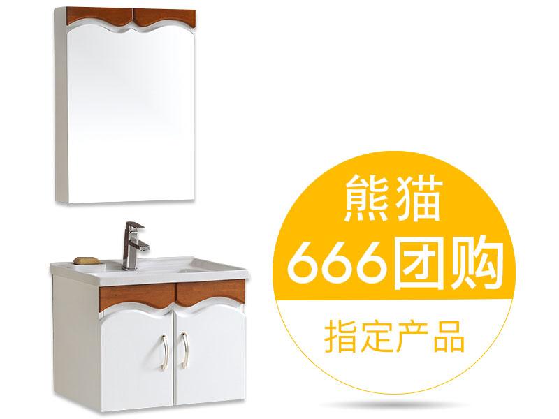 锦泰浴室柜(81060)