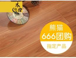 木臣一品E1级强化复合地板 乾韵康家-PA301