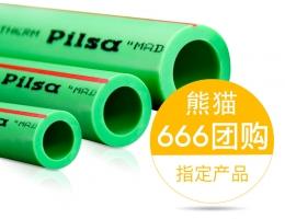 上海亚博体育app下载地址_亚博体育app下载安卓版_亚博体育app苹果下载—PP-R六分热水管【666团购指定产品】