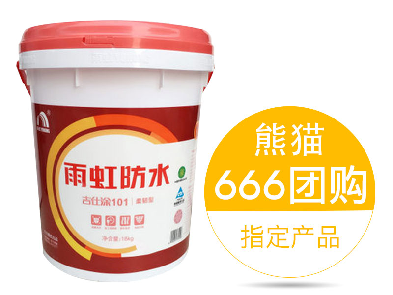 东方雨虹—吉仕涂100通用型——JS防水涂料【666团购指定产品】