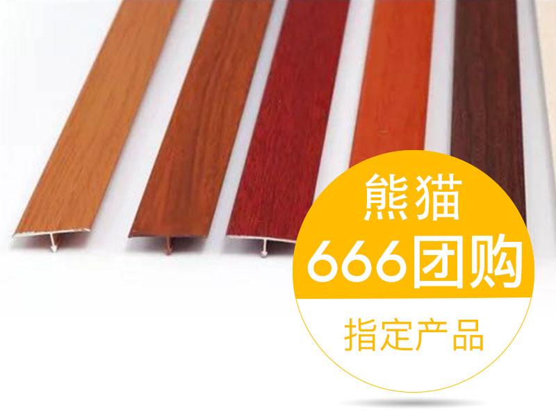 硬装—铺贴工程—门槛专用金属压条【666团购指定产品】