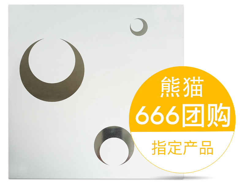 华狮龙铝扣板A-月亮