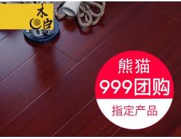 木臣一品多层实木复合地板 沙比利