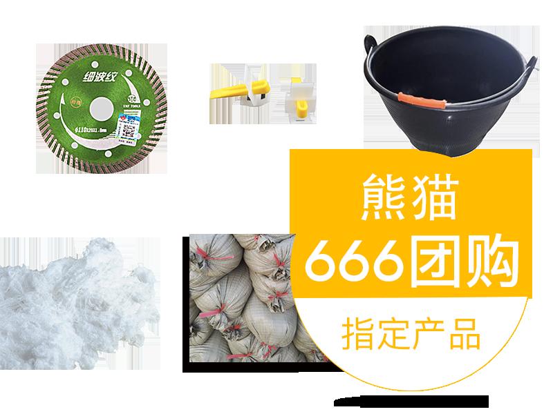 硬装-铺贴工程-家用瓷砖(非玻化砖)铺贴专用辅料包【666团购指定产品】