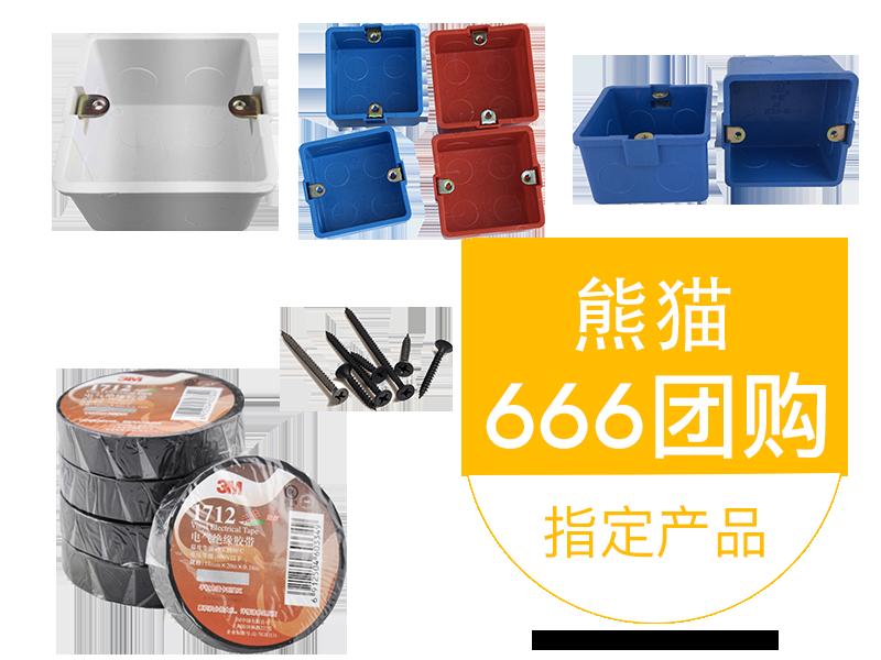 硬装-隐蔽工程-隐蔽专用辅料包【666团购指定产品】