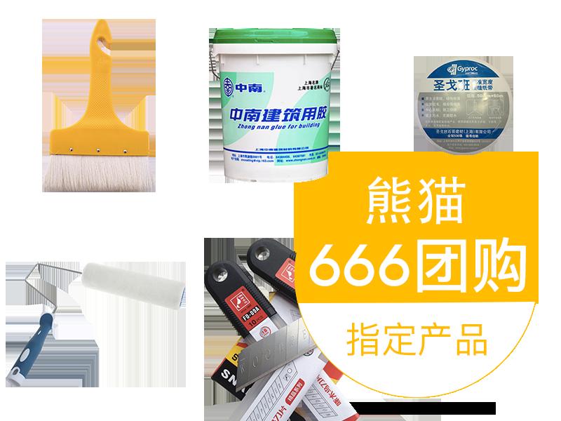硬装-墙面工程-墙面乳胶漆专用辅料包【666团购指定产品】