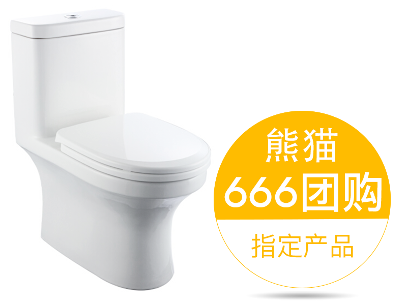 和成卫浴HCG— 9409TAWE一体马桶【666团购指定产品】