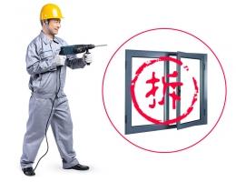 预处理-拆旧工程-窗户拆除服务