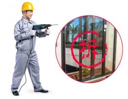 预处理-拆旧工程-铝合金移门拆除服务