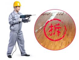 预处理-拆旧工程-木地板拆除服务