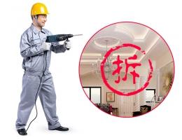 预处理-拆旧工程-石膏吊顶拆除服务