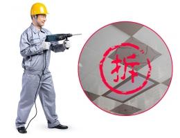 预处理-拆旧工程-铝扣板吊顶拆除服务