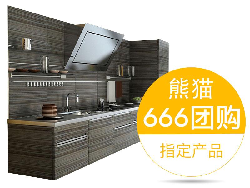 摩蓝橱柜—橱柜专家—定制厨房橱柜—深色系【666团购指定产品】