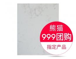 磐龙大理石-人造大理石-雅士白【999团购指定产品】