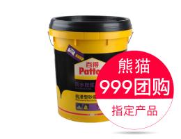 百得防水-mw50型浆料-家用防水【999团购指定产品】
