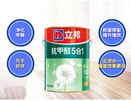 【立邦漆 抗甲醛净味五合一内墙面漆】 室内乳胶漆油漆涂料5L