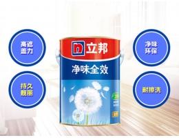 【立邦漆 净味全效 室内乳胶漆】 墙漆白色刷墙涂料 环保墙面漆5L