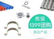 硬装-隐蔽工程-隐蔽专用辅料包【1399团购指定产品】