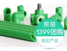硬装-隐蔽工程-伟星PPR水管专用材料包【1399团购指定产品】