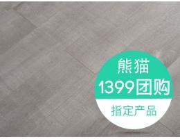 圣象地板 苏佩里西 E1级亚博体育app下载地址_亚博体育app下载安卓版_亚博体育app苹果下载 DC8115