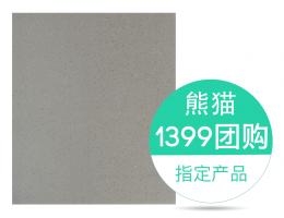 磐龙大理石—人造大理石—灰颗粒【1399团购指定产品】