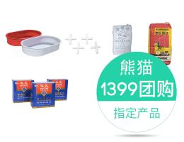 硬装-铺贴工程-家用瓷砖铺贴专用辅料包【1399团购指定产品】