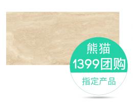 宝达瓷砖【时尚大板】璀璨 600*1200大板砖【1399团购指定产品】