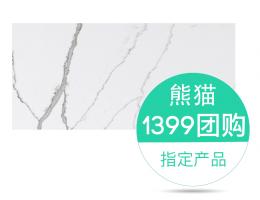 宝达瓷砖【时尚大板】卡拉拉 600*1200大板砖【1399团购指定产品】