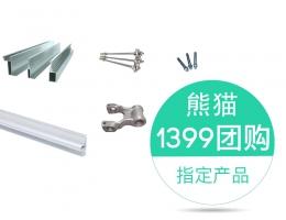 硬装-吊顶工程-石膏吊顶专用辅料包【1399团购指定产品】