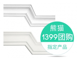 硬装-吊顶工程-石膏角线【1399团购指定产品】