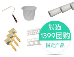 硬装-墙面工程-墙面涂刷施工专用辅料包【1399团购指定产品】