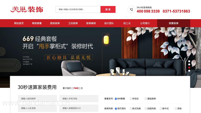上海美巢装饰口碑怎么样?